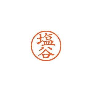 シヤチハタ ネーム6 既製 XL-61264塩谷(ポイント消化)( SP)J