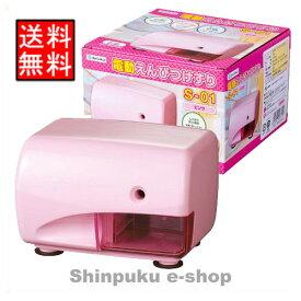 Debika デビカ 電動鉛筆削り(えんぴつけずり)S-01 ピンク Z
