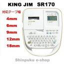みんなにやさしいかんたんテプラPRO SR170 キングジム KING JIM ポイント消化 Z