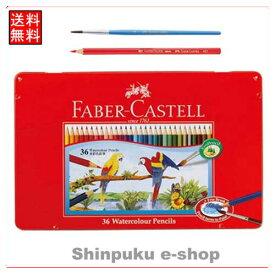 ファーバーカステル FABER-CASTELL 水彩色鉛筆36色セット TFC-WCP36C (ポイント消化)Z