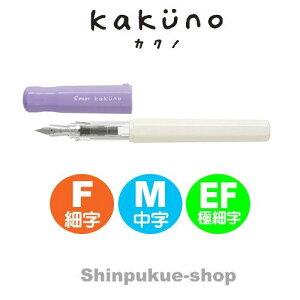Soft Violet-Cap FKA-1SR-SV-M Medium-Nib Cartridge x1 F//S KAKUNO カクノ NEW PILOT