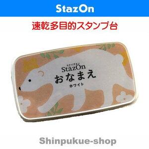 Stazon ステイズオン おなまえスタンプ台 ホワイト SZ-NAM-01 Z