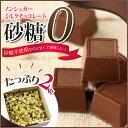 【送料無料】ノンシュガーミルクチョコレート 2Kg ダイエット 中だしカロリーが気になるそんな方にお勧めのチョコレートです! 低カロリー還元麦芽糖使用 お菓子