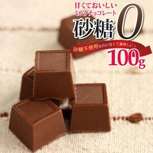 【ゆうパケット送料無料】砂糖不使用ミルクチョコレート 100gダイエット中だしカロリーが気になる そんな方にお勧めのチョコレートです!低カロリー還元麦芽糖使用 スイーツ ギルトフリー
