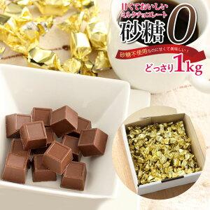 砂糖不使用 ミルク チョコレート 1Kg ダイエット 中だしカロリーが気になるそんな方にお勧めのチョコレートです! 低カロリー還元麦芽糖使用 ギルトフリー スイーツ バレンタイン