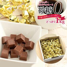 スーパーSALEアフターセール10%OFF☆ノンシュガー ミルク チョコレート 1Kg ダイエット 中だしカロリーが気になるそんな方にお勧めのチョコレートです! 低カロリー還元麦芽糖使用 ギルトフリー スイーツ