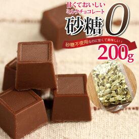 【ゆうパケット送料無料】砂糖不使用ミルクチョコレート 200gダイエット中だしカロリーが気になる そんな方にお勧めのチョコレートです! 低カロリー 還元麦芽糖使用 スイーツ ギルトフリー スイーツ バレンタイン