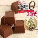 在庫処分市20%OFF☆【ゆうパケット送料無料】ノンシュガーミルクチョコレート 200gダイエット中だしカロリーが気にな…