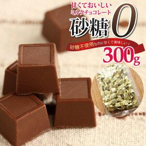 【ゆうパケット送料無料】砂糖不使用ミルクチョコレート 300gダイエット中だしカロリーが気になる そんな方にお勧めのチョコレートです! 低カロリー 還元麦芽糖使用 スイーツ お菓子 ギル