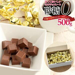 砂糖不使用 ミルク チョコレート 500g ダイエット中だしカロリーが気になる そんな方にお勧めのチョコレートです! 低カロリー還元麦芽糖使用 スイーツ お菓子 ギルトフリー スイーツ バレ