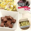 在庫処分市20%OFF☆ノンシュガー ミルク チョコレート 500g ダイエット中だしカロリーが気になる そんな方にお勧めの…