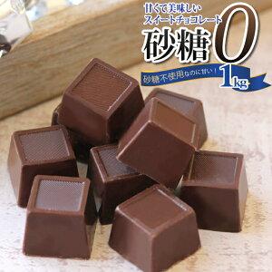 砂糖不使用なのに甘くて美味しい!スィートチョコレート1Kg 送料無料ダイエット中だしカロリーが気になる そんな方にお勧めのチョコレートです!低カロリー還元麦芽糖使用 スイーツ ギル