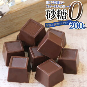 【ゆうパケット送料無料】砂糖不使用なのに甘くて美味しい!スィートチョコレート 200gダイエット中だしカロリーが気になる そんな方にお勧めのチョコレートです!低カロリー還元麦芽糖使