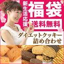 【送料無料】ダイエットクッキー福袋2018