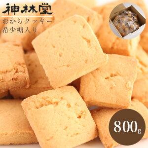 【送料無料】希少糖ダイエットおからクッキー 800g希少糖(レアシュガー)・難消化性デキストリン・こんにゃく粉末・おから粉末・オオバコ種皮がたっぷり!【ダイエットクッキー/スイー