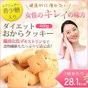 【送料無料】ダイエットおからクッキー400g