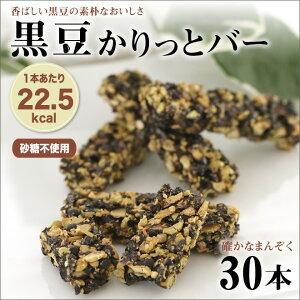 【丹波黒豆使用】黒豆かりっとバー