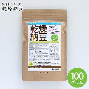 【ゆうパケット送料無料】乾燥納豆 100g納豆 乾燥納豆 フリーズドライ お手軽 納豆菌 お手軽