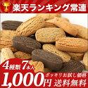 1000円送料無料お試しセット豆乳ダイエットおからクッキーバー7本
