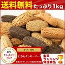 送料無料 豆乳 おから ダイエット クッキー バー 1kg (50本)おからクッキー 低カロリー 砂糖不使用 お菓子 ダイエット…