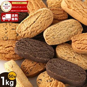 送料無料豆乳おからダイエットクッキーバー1kg(50本)