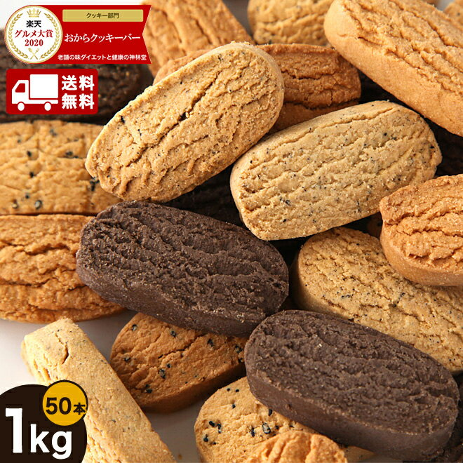送料無料 豆乳 おから ダイエット クッキー バー 1kg (50本)おからクッキー 低カロリー 砂糖不使用 お菓子 ダイエットクッキー スイーツ ダイエット食品 置き換え おからパウダー使用 ロカボ