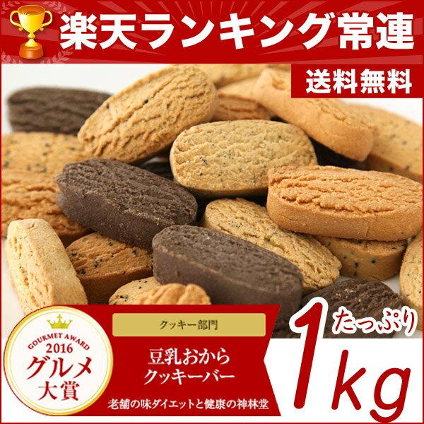 送料無料 ダイエット おから クッキー バー 1kg (50本)おからクッキー 低カロリー お菓子 ダイエットクッキー スイーツ ダイエット食品 非常食 豆乳 プレーン 紅茶 黒ゴマ ココア 置き換え 砂糖不使用