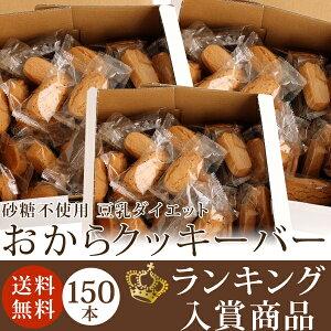 【超】お買得豆乳ダイエットおからクッキーバー〈箱入り・3Kg入〉(プレーン・ココア・紅茶・抹茶・黒ゴマ)【砂糖不使用】【送料無料】