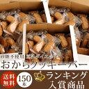 【セットで超お買得】 豆乳おからクッキー【送料無料】豆乳ダイエットおからクッキーバー150本入り〈箱入り・3Kg〉砂…