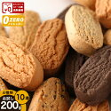 【送料無料】豆乳ダイエットおからクッキーバーお試し10本