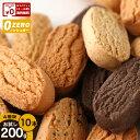 【ゆうパケット送料無料】 豆乳 ダイエット おからクッキー バー お試し 10本低カロリー お菓子 ダイエットクッキー …
