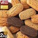 【セットで超お買得、メーカー直販】豆乳おからクッキー【送料無料】豆乳ダイエットおからクッキーバー100本入り〈箱…