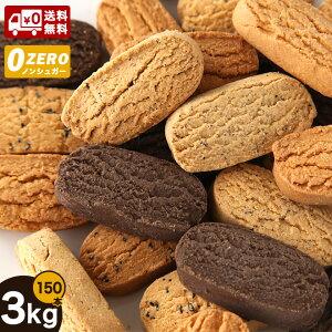 【セットで超お買得】 豆乳おからクッキー【送料無料】豆乳ダイエットおからクッキーバー150本入り〈箱入り・3Kg〉砂糖不使用(プレーン/ココア/紅茶/黒ゴマ)ダイエット スイーツ ダイ