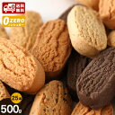 楽天総合5位受賞 豆乳おからクッキー【送料無料】豆乳おからダイエットクッキーバー25本入り 〈箱入り・500g入〉★砂…