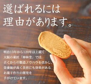 神林堂豆乳おからクッキーバー選ばれるには理由があります