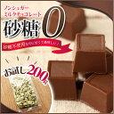 ノンシュガーミルクチョコレート 200gダイエット中だしカロリーが気になる そんな方にお勧めのチョコレートです! 低カロリー還元麦芽糖使用 スイーツ 砂糖