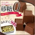ノンシュガーミルクチョコレート500gダイエット中だしカロリーが気になる血糖値が心配虫歯にならないか心配そんな方にお勧めのチョコレートです!
