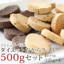 ダイエット クッキー カロリー