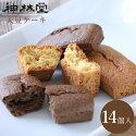 大豆ケーキ〈14個入〉低カロリー低GIダイエットスイーツ小麦粉不使用!食物繊維たっぷり!ダイエットにピッタリ!しっとりおいしいダイエットヘルシースイーツ