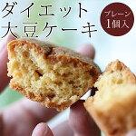 大豆ケーキプレーン1個(バラ)低カロリー低GIダイエットスイーツ小麦粉不使用!食物繊維たっぷり!ダイエットにピッタリ!しっとりおいしいダイエットヘルシースイーツ