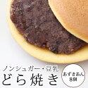 ノンシュガー豆乳どら焼き砂糖不使用!!8個箱入り(小豆あん8個)
