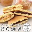 ノンシュガー豆乳どら焼き砂糖不使用!!8個箱入り(小豆あん4個、大豆あん4個)