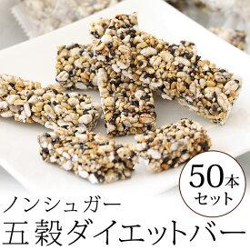 今話題の『キヌア入り!!』五穀ダイエットバー ダイエット スイーツ 低カロリー還元麦芽糖使用 50本 箱入り ギルトフリー スイーツ/ロカボ