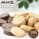 【送料無料】おためしセット(プレーン・ココア・紅茶・キャラメル)【小麦粉・砂糖・卵不使用】豆乳ダイエットおからクッキー〈300g入〉