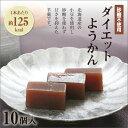 ダイエットようかん ( 砂糖不使用 羊羹 ) 10個入還元麦芽糖 マルチトール スイーツ ダイエットフード ダイエット 小…