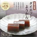 ダイエットようかん ( 砂糖不使用 羊羹 ) 20個入還元麦芽糖 マルチトール スイーツ ダイエットフード ダイエット 小豆 和菓子 あんこ