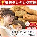 【送料無料】 豆乳 ダイエット おからクッキー バー 50本低カロリー お菓子 ダイエットクッキー スイーツ ダイエット…