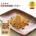 発酵焙煎雑穀パウダー