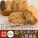 【超】お買得豆乳ダイエットおからクッキーバー〈箱入り・500g入〉(プレーン・ココア・紅茶・抹茶・黒ゴマ)【砂糖不使用】【送料無料】