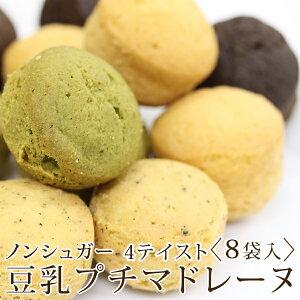 ノンシュガー豆乳プチマドレーヌ【8袋セット・箱入り】【プレーン・紅茶・抹茶・ココア】